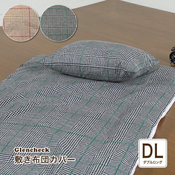 Glencheck(グレンチェック)敷き布団カバー ダブルロングサイズ 145×215cm