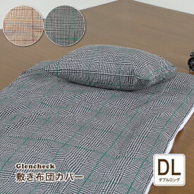 敷き布団カバー ダブルロングサイズ 145×215cm Glencheck(グレンチェック) 総柄 シンプル かわいい おしゃれ 人気 安心の日本製 国産 お肌に優しい 綿100% 洗える オールシーズン 選べる2色 ベージュ ブラック 敷きカバー しき布団カバー