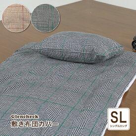 敷き布団カバー シングルロングサイズ 105×215cm Glencheck(グレンチェック) 総柄 シンプル かわいい おしゃれ 人気 安心の日本製 国産 お肌に優しい 綿100% 洗える オールシーズン 選べる2色 ベージュ ブラック 敷きカバー しき布団カバー