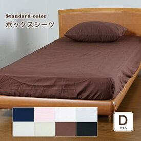 ボックスシーツ ダブルサイズ 140×200×25cm Standard color(スタンダードカラー)無地 シンプル 安心の日本製 お肌に優しい 綿100% 人気のナチュラルカラー ネイビー ピンク ブルー アイボリー ベージュ グリーン ブラウン 黒 オールシーズン 選べる8色 洗える