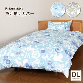 掛け布団カバー ダブルロングサイズ DL 190×210cm Pikunikki(ピクニッキ)総柄 アニマル 北欧 かわいい おしゃれ 人気 安心の日本製 国産 お肌に優しい 綿100% 洗える オールシーズン 選べる2色 青 グレー 掛けカバーかけ布団カバー