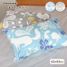 枕カバー 43×63cm Pikunikki(ピクニッキ)総柄 アニマル 北欧 かわいい おしゃれ 人気 安心の日本製 国産 お肌に優しい 綿100% 洗える オールシーズン 選べる2色 青 グレー ピローカバー まくら