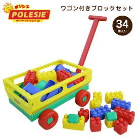 【あす楽】ワゴン付き ブロックセット34個入り | おもちゃ POLESIE ポリシエ カラフル かわいい 軽量 色彩感覚 創造力 知育玩具 ギフト 贈り物 室内遊び 室内遊具 キャリー 子供 こども ベビー キッズ 赤ちゃん 幼児 手押し車