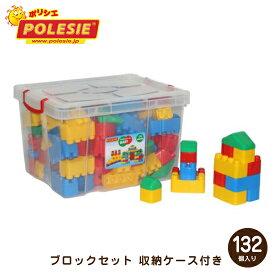 【あす楽】ブロックセット132個入り 収納ケース付き | おもちゃ POLESIE ポリシエ カラフル かわいい 軽量 色彩感覚 創造力 知育玩具 ギフト 贈り物 室内遊び 室内遊具 安全基準 子供 こども ベビー キッズ 赤ちゃん 幼児