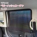 マグネットベビーメッシュカーテン 85% 紫外線対策 UV対策 車 窓 カーテン 簡単取付 車用 カーテン2枚組 日よけ 磁石…