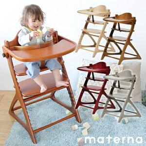 【送料無料】ベビーチェア ハイチェア マテルナ テーブル&ガード|大和屋 yamatoya ベビー 赤ちゃん チェア 0歳 幼児 小学生 大人 高さ調整可 キッズチェア 子ども用椅子 木製家具 デザイナー