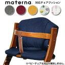 ベビーチェア ハイチェア マテルナ チェアクッション|大和屋 yamatoya ベビー チェア マテルナ用 椅子用クッション …