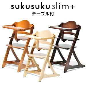 【送料無料】ベビーチェア ハイチェア すくすくスリムプラス テーブル付|大和屋 yamatoya 赤ちゃん用家具 0歳 幼児 小学生 10歳まで 高さ調節 高さ調整可 キッズチェア 子ども用椅子 イス い