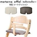 ベビーチェア シートクッション|大和屋 yamatoya アッフル対応 マテルナ対応 すくすくプラス対応 クッション 高さ調…