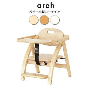【送料無料】ベビーチェア 木製ローチェア|大和屋 yamatoya アルク アーチ 折り畳み たためる ローチェア キッズチェア ベルト付き テーブル付 子ども用椅子 イス いす 6か月 1歳 2歳 3歳 幼児