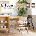 【送料無料】キッズチェア ハイチェア Kitoco キトコ キッズダイニングチェア|大和屋 yamatoya 子供用 子ども用椅子 …