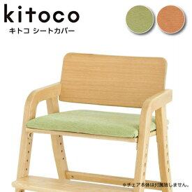 キッズチェア ハイチェア Kitoco キトコ シートカバー|大和屋 yamatoya ベビー家具 ハイチェア用 シート 子ども 子ども用椅子 イス いす ダイニングチェア 幼児 手洗い可 清潔 インテリア 可愛い おしゃれ レトロ