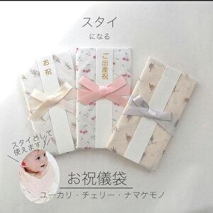 【送料無料】【日本製】出産祝い ご出産祝 お祝い おしゃれ かわいい送料無料 スタイになるご祝儀袋 お祝儀袋 ご祝儀袋 可愛い スタイ 祝儀 お祝い 出産 出産祝い かわいい 男の子 女の