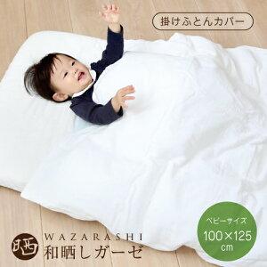 【あす楽】和晒し 掛け布団カバー ベビーサイズ 95×120cm対応 | 和晒し ベビー ふとんカバー ベビー掛けふとんカバー 105×130cm 日本製 綿100% 掛けカバー わざらし 赤ちゃん キッズ 子供 ギフト