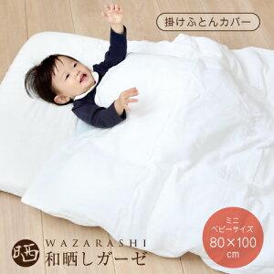 【あす楽】和晒し 掛け布団カバー ミニベビーサイズ 75×95cm対応 | 和晒し ベビー ふとんカバー ミニベビー掛けふとんカバー80×100cm 日本製 綿100% 掛けカバー わざらし 赤ちゃん キッズ 子供