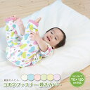 【あす楽】コの字ファスナー 敷きふとんカバー ベビーサイズ | 綿100% 日本製 ベビー敷き布団カバー 70×120cm対応 …