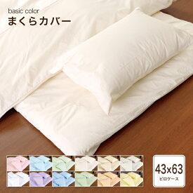 枕カバー/無地/選べる12色のピローケース/まくらカバー/丸洗いOK/清潔/綿100%/カラバリ/シンプル/オールシーズン使用可/肌に優しい/吸湿性/安心の日本製/ベーシックカラー/43×63cm
