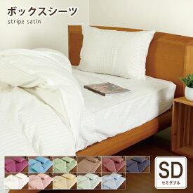 BOXシーツ/セミダブルサイズ/カラーが選べるボックスシーツ/マットレスカバー/丸洗いOK/清潔/綿100%/上品なサテン地/カラバリ/シンプル/オールシーズン使用可/肌に優しい/吸湿性/安心の日本製/ストライプサテン/120×200×25cm