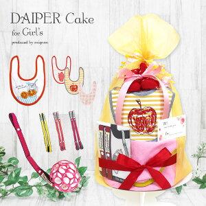 あす楽!おむつケーキ ダイパーケーキ 日本製6重ガーゼタオル スタイ おもちゃストラップ 花柄ソックス フォトプロップス のセット お祝い 人気 ギフト 出産 ベビー 女の子 お誕生日