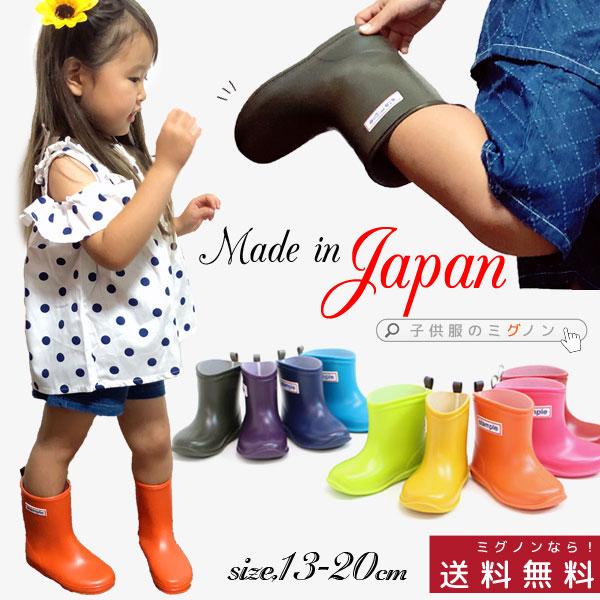 【stample/スタンプル】レインシューズ/日本製≪13cm 14cm 15cm 16cm 17cm 18cm 19cm≫キッズ 子供 無地 長靴 レインブーツ