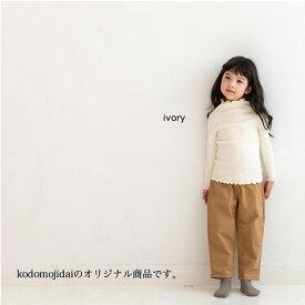 スーパーSALE・アイレット・ハーフ・タートルネック・長袖・Tシャツ・カットソー・オリジナル商品・4color・90cm・100cm・110cm・120cm・130cm・キッズ・女の子・シンプル・無地・韓国子供服・子供時代