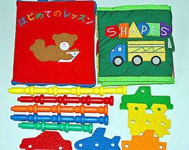 【知能開発レッスンブック】布絵本ご出産祝い【お誕生日】はじめてのレッスン&COLORS SHAPES&おまけ付きローリー知能開発玩具スターターギフトセット知育選んで!!無料ギフトラッピング