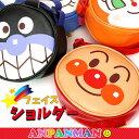 【ショルダーバッグ】 アンパンマン フェイスショルダー 6402 ◆キッズ ベビー 子供 バッグ かばん 鞄 斜めがけ ポシ…