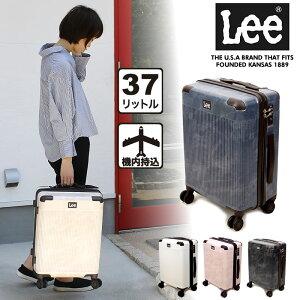 Lee スーツケース 37L 機内持込 320-9000 Sサイズ 1〜3泊用 外寸合計115cm TSA リー ブランド オシャレ カジュアル レディース ユニセックス キャリーバッグ キャリーバック キャリーケース 旅行かば
