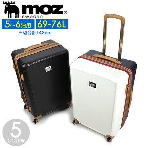 moz モズ 69〜76L スーツケース MZ-0798-60 TSAロック 5〜6泊 三辺合計142cm 4輪 拡張 エキスパンダブル 旅行かばん キャリーケース キャリーバッグ ファスナー ジッパー 国内旅行 修学旅行 海外旅行