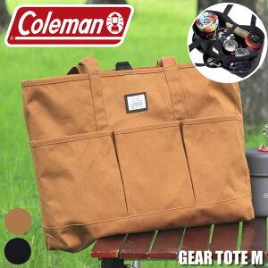 【2021年5月新入荷】Coleman コールマン GEAR ギア GEARTOTEM トートバッグ ギアトートM 手提げ メンズ レディース アウトドア キャンプ キャンプ用品 ピクニック ソロキャンプ ギアケース レジャー