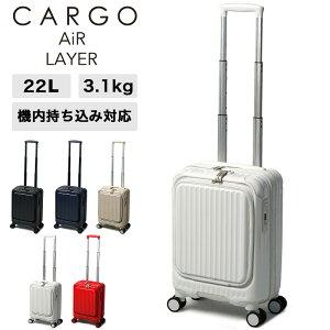 スーツケース 機内持ち込み フロントオープン コインロッカーサイズ SSサイズ CARGO 軽量 ハード キャスターストッパー CAT235LY カーゴ エアレイヤー AiR LAYER キャリーケース ファスナー 22L 1〜2