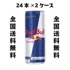 Red Bull レッドブル エナジードリンク 250ml×24本×2ケース  全国送料無料(沖縄、離島は要別途送料)