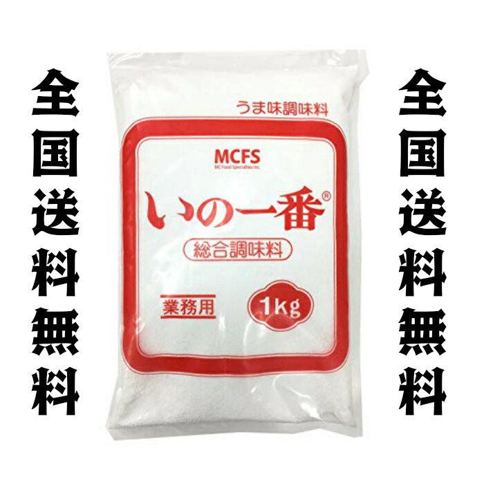 いの一番 1kg 業務用 うま味 調味料  送料無料
