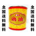 富士食品 鶏油 チーユ チキンオイル   送料無料