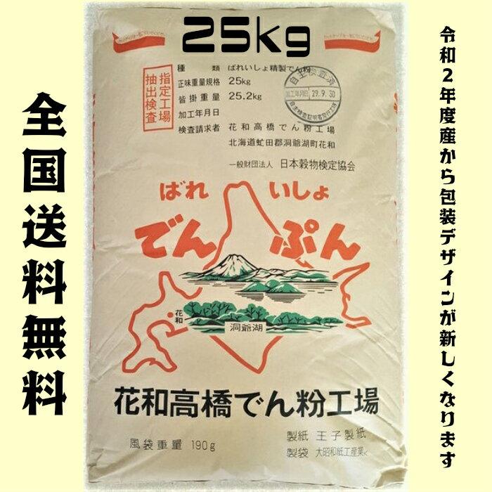 花和高橋 でん粉  北海道 馬鈴薯 でんぷん  全国送料無料