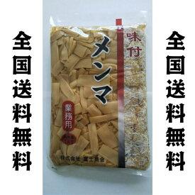 富士商会 味付けメンマ 1.15kg(固形1kg)
