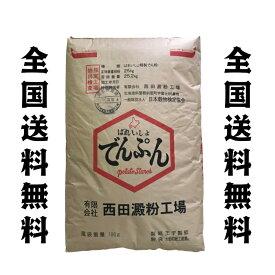 西田でん粉 25kg 馬鈴薯