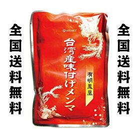 台湾産 味付けメンマ 400g