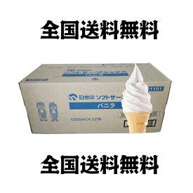 日世 ソフトミックス バニラ 1リットル×12本  全国送料無料