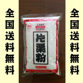 丸星 片栗粉 1kg×3 馬鈴薯 北海道 (かたくり でん粉)  送料無料
