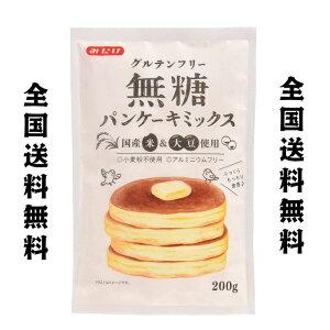 パンケーキミックス 砂糖 不使用 グルテンフリー 200g×12袋  国産米&大豆使用   小麦粉不使用 アルミニウムフリー  全国送料無料