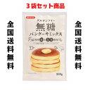 パンケーキミックス 砂糖 不使用 グルテンフリー 200g×3  国産米&大豆使用   小麦粉不使用 アルミニウムフ…