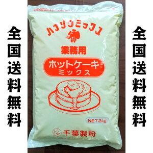 ホットケーキミックス パンケーキミックス 2kg  千葉製粉 全国送料無料