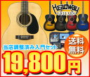 HEADWAY 入門セットフォークギター HF-25【レビュー特典付き】【女性に最適!】【送料無料】02P03Dec16