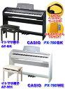 【イトマサ高低ピアノイス&ヘッドフォン、お手入れセット付き!】CASIO Privia PX-760【電子ピアノ】【送料無料】【代引き不可】02P03Dec16