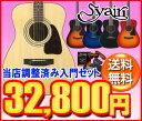 S.Yairi YF-3M 入門セットフォークギター YF-3M【レビュー特典付き】【女性に最適!】【送料無料】02P03Dec16