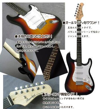 BacchusBST-1Rギターエレキギター初心者セットエレキギター入門セット【レビュー特典付き】【入門用にオススメ!】【ギター通販】【最適調整済み】
