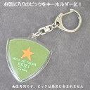 Bruff HPK-500 ハメパチピックキーホルダー【送料無料】【定形外郵便発送】