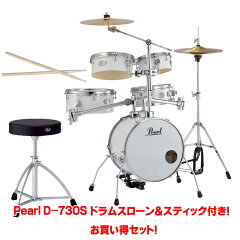 PearlRT-645N/Cピュアホワイト[RhythmTravelerVer.3S]【パールD-730Sドラムスローン&スティックサービス!】【送料無料】
