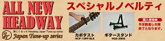 HeadwayJapanTune-upSeriesHD-V150SE/45NA【初回限定ギタースタンド&カポタストをプレゼント!】【送料無料】